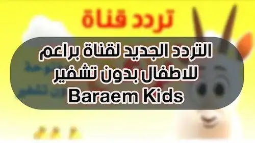 التردد الجديد لقناة براعم للاطفال 2021 نايل سات Baraem Kids