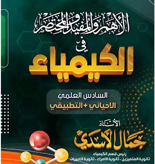 ملزمة جمال الاسدي