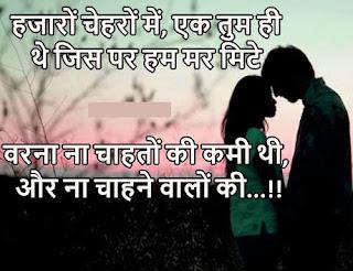 """""""love shayari hindi image"""""""