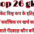TOP 26 GK QUESTION ANSWER IN HINDI -CURRENT AFFAIRS