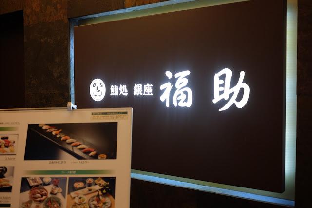 【地上220mの寿司ランチ】鮨処 銀座 福助 サンシャイン60店(池袋・東池袋)