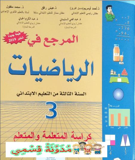 كتاب التلميذ المرجع في الرياضيات للسنة الثالثة وفق المنهاج المنقح الجديد
