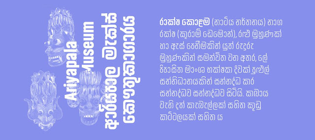 akhand sinhala font free download