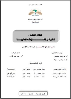 مذكرة ماستر: الخبرة في المنازعات الإدارية PDF