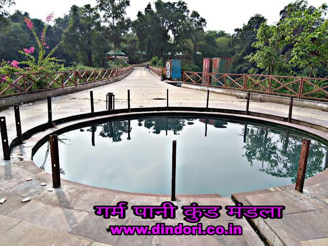 Hot water well , garm pani kund mandla, mandla ke darshniy sthal