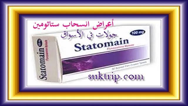 اعراض انسحاب دواء استاتومين