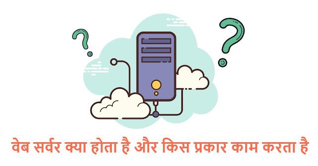What is a web server, Web Server kya hai
