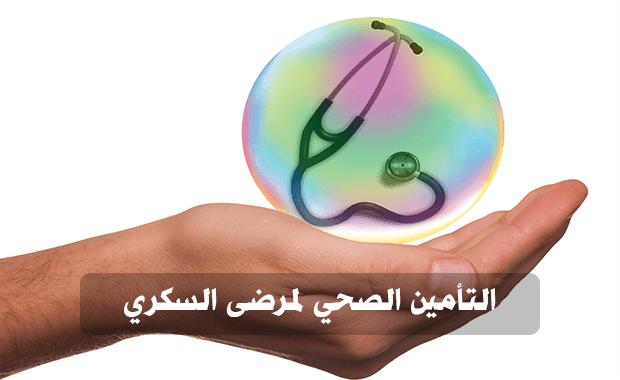 التأمين الصحي لمرضى السكري
