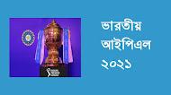 ভারতীয় আইপিএল 2021
