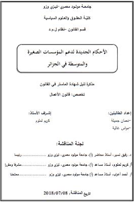 مذكرة ماستر: الأحكام الجديدة لدعم المؤسسات الصغيرة والمتوسطة في الجزائر PDF