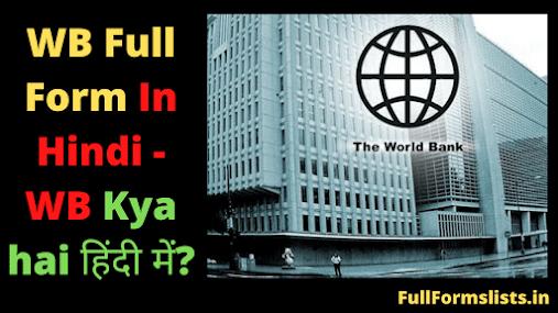 https://www.fullformslists.in/2021/06/wb-full-form-in-hindi.html