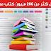 موقع بمثابة كنز لتحميل اكثر من 207 مليون كتاب مجاناً في اي مجال بنقرة زر !