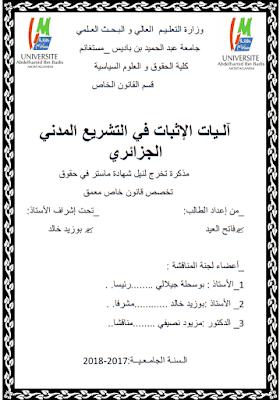 مذكرة ماستر: آليات الإثبات في التشريع المدني الجزائري PDF