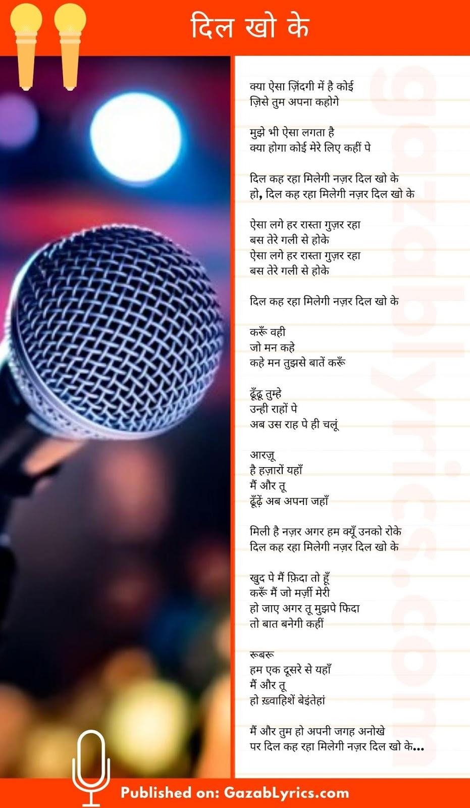 Dil Kho Ke song lyrics image