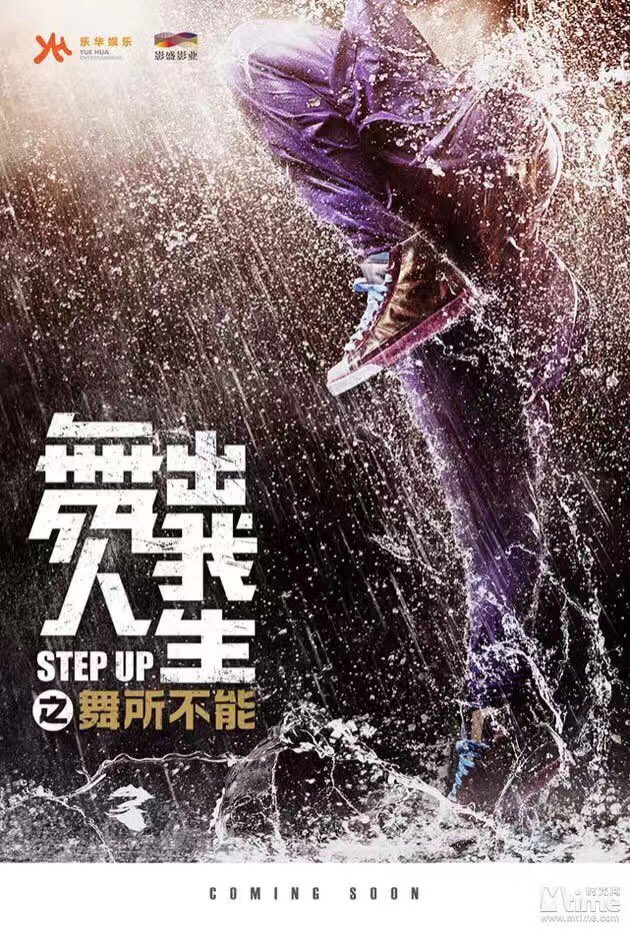 Step Up China 2019 HD 1080p Español Latino poster box cover