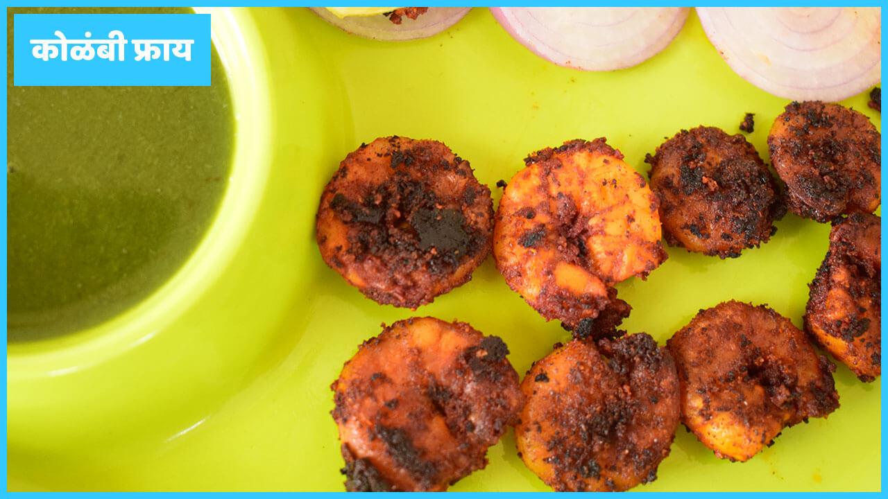 कोळंबी फ्राय - पाककला | Kolambi Fry - Recipe