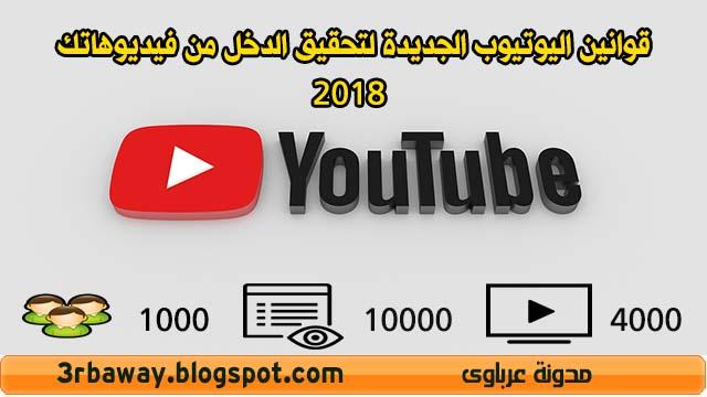 تعرف على قوانين اليوتيوب الجديدة لتحقيق الدخل من فيديوهاتك 2018