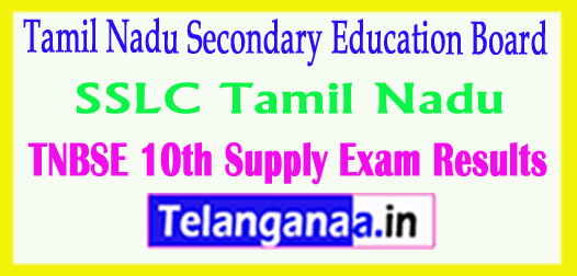 SSLC Tamil Nadu Secondary Education Board 10th Supply Exam 2018 Results