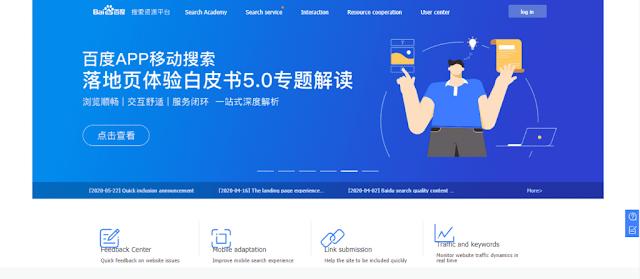 أدوات مشرفي المواقع Baidu