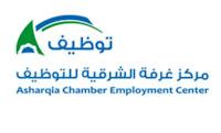 مركز غرفة الشرقية للتوظيف يعلن عن توفر 100 وظيفة شاغرة بالقطاع الخاص