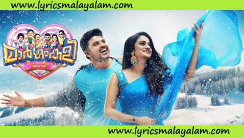 Ninakkayi Njan Song Lyrics | Margamkali Songs Lyrics