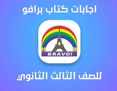 تحميل إجابات كتاب Bravo فى اللغة الفرنسية pdf للصف الثالث الثانوي 2021