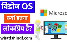 सभी कंप्यूटर मे विंडोज ऑपरेटिंग सिस्टम ही क्यों होते हैं? | Why Windows is popular? in hindi