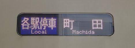 小田急電鉄 各駅停車 町田行き10 8000形