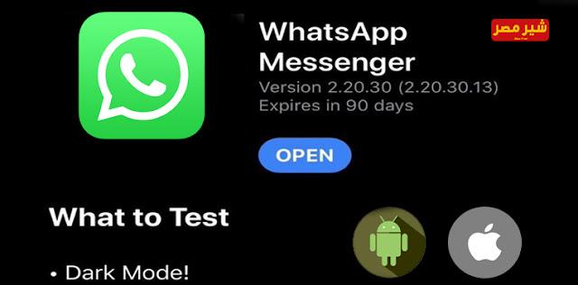 طريقة تشغيل الوضع الليلي dark mode whatsapp لتطبيق الواتساب