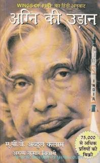Agni-Ki-Udaan-By-A-P-J-Abdul-Kalam-and-Arun-Tiwari-Book-In-Hindi