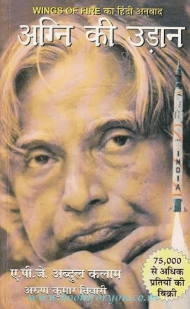 अग्नि की उड़ान : ए पी जे अब्दुल कलाम और अरुण तिवारी द्वारा मुफ़्त पीडीऍफ़ पुस्तक   | Agni Ki Udaan By A. P. J. Abdul Kalam and Arun Tiwari Book In Hindi