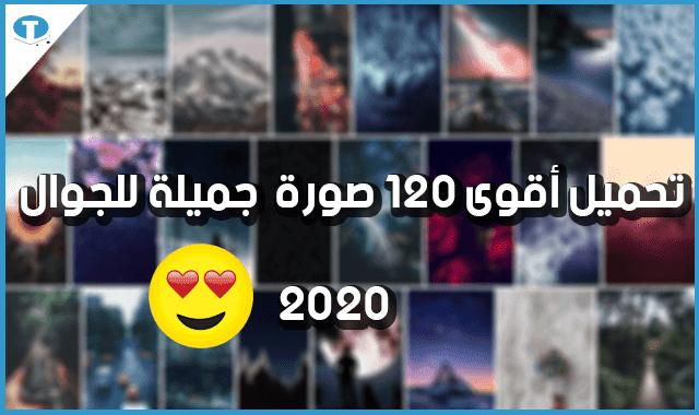 تحميل أقوى 120 صور و خلفية جميلة للجوال - خلفيات جوالات حديثة 2020