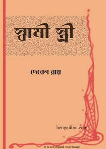 Swami Stree by Debesh Roy ebook