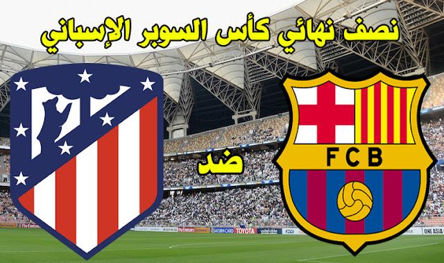 موعد ومعلق مباراة برشلونة واتلتيكو مدريد والقنوات الناقلة في كأس السوبر الإسباني