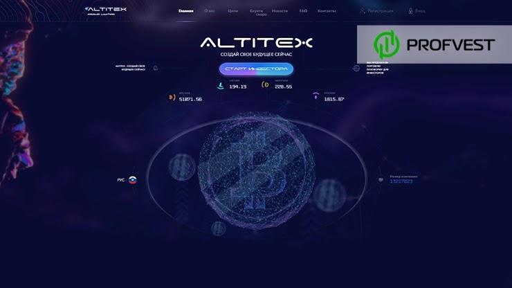 Altitex обзор и отзывы HYIP-проекта