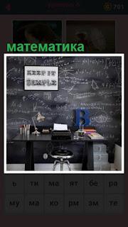 в классе на доске формулы по математике и плакат с надписью