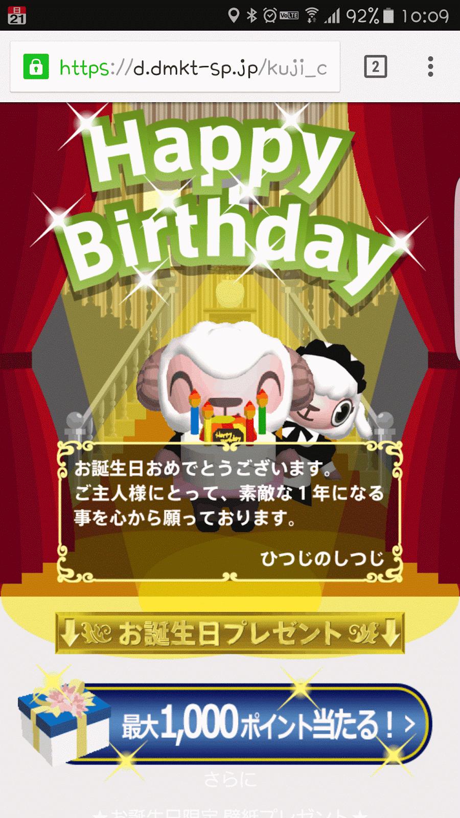 ポイント 誕生 日 ドコモ