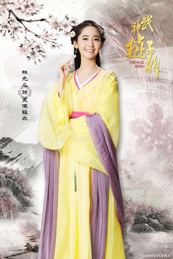 c-drama God of War Zhao Zi Long starring Im Yoona and Lin Gengxin