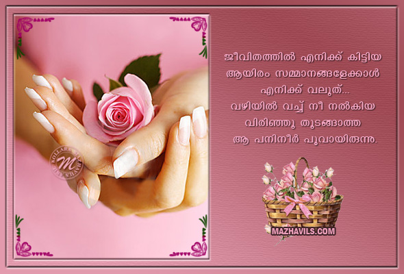 Imagenes De Husband And Wife Love Quotes Islam In Malayalam