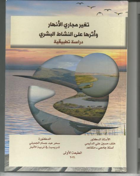 تغير مجاري الأنهار وأثرها على النشاط البشري