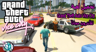 Download GTA 9 Arabic