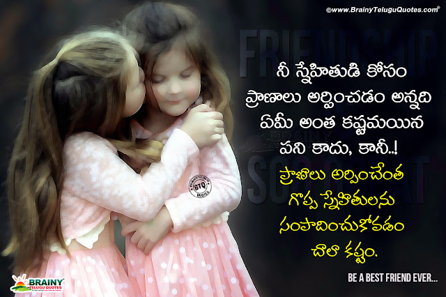 friendship messages in telugu, heart touching friendship quotes in telugu, best words on friendship in telugu