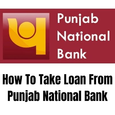 How To Take Loan From Punjab National Bank – Punjab National Bank Personal Loan Apply Online