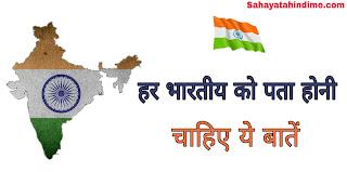 हर-भारतीय-को-पता-होनी-चाहिए-ये-बातें