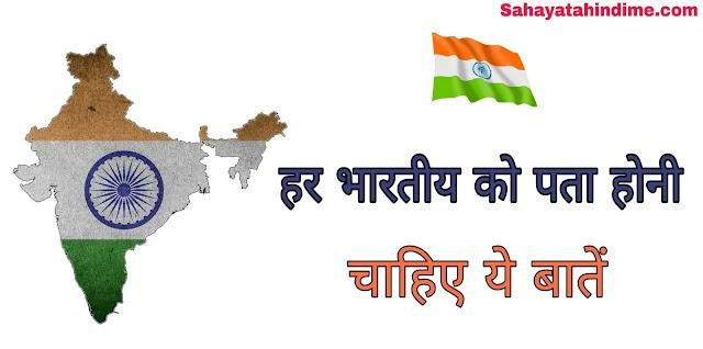 हर भारतीय को पता होनी चाहिए ये बातें , Why is India great