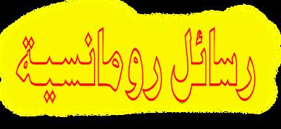 رسائل رومانسية لعيد الحب بالفرنسية❤️sms بالفرنساوي 2020 مع الترجمة للعربية