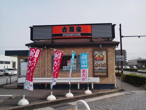 外観2 吉野家258号線大垣店