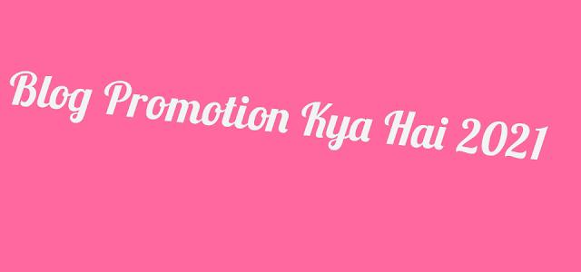 Blog Promotion Kya Hai 2021