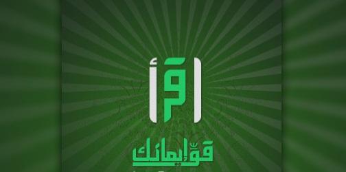 iqraa-tv-channel-live
