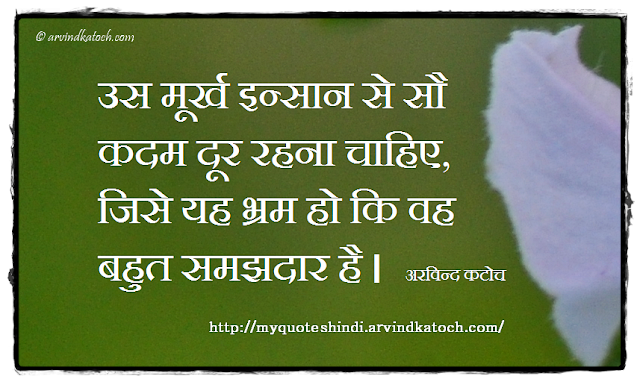 Hindi Thought, Quote, illusion, fool, wise, Arvind katoch